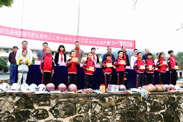 """情系贫困学生 爱心成就未来 ――民建黔东南州委组织开展""""六一""""帮扶活动"""