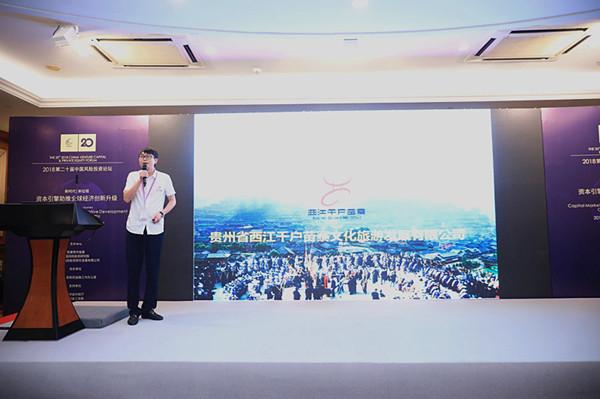 民建搭台探新路 企业融资渠道多 ――黔东南州参加2018中国风险资本―项目对接会贵州省专场路演