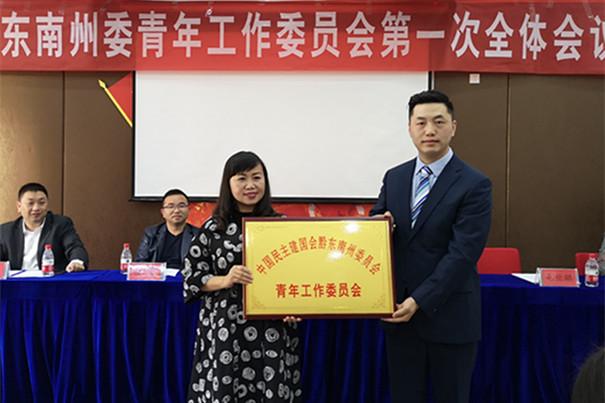 民建黔东南州委青年工作委员会召开第一次全体会议