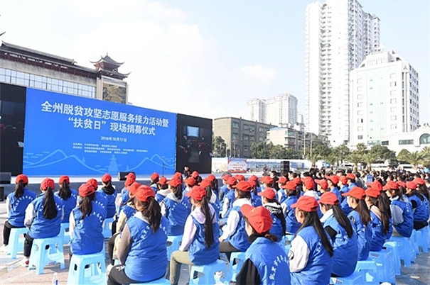 """黔东南民建会员踊跃参加""""扶贫日""""捐募活动"""